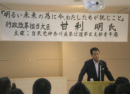 ご講演された甘利明(行政改革担当大臣) 甘利明(衆議院議員、行政改革担当大臣)HP  http://www.amari-akira.com/