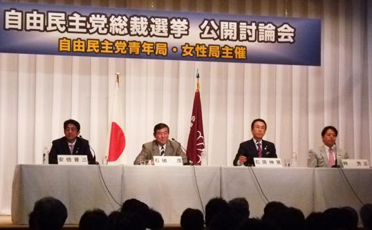 出席された総裁候補。左から安倍晋三(候補)、石破茂(候補)、石原伸晃(候補)、林芳正(候補)