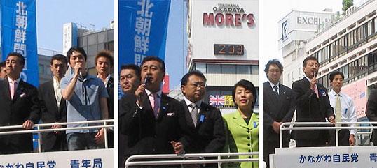 左 - 学生部、部長の井上君も初演説 中央 - 平成14年10月15日14時33分。北朝鮮に拉致された5人の日本人が、チャーター機を出て、タラップ下で家族と再会した時間。