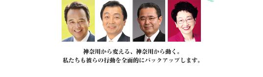 teamkanagawa_03