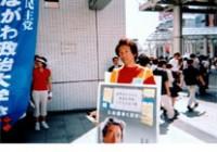 7月4日 相模大野駅駅頭での福田峰之市会議員