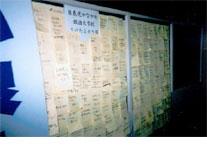 7月10日 小泉あきお事務所応接室手前壁面に 掲示