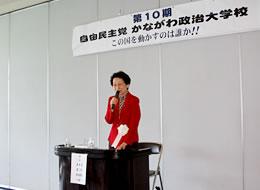 ご講演中の川口順子先生