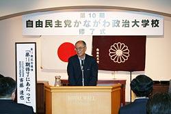 理事長による記念講演