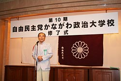 政治大学校創始者の元県連会長の梅沢健治先生