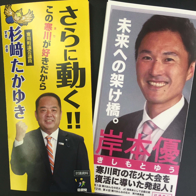 寒川 町議会 議員 選挙